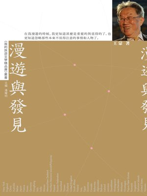 cover image of 漫遊與發見
