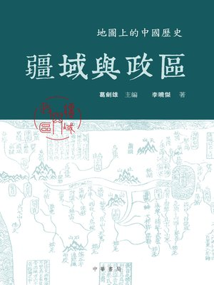 cover image of 疆域與政區