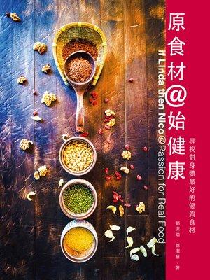 cover image of 原食材@始健康