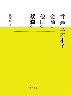 cover image of 香港三大才子:金庸、倪匤、蔡瀾
