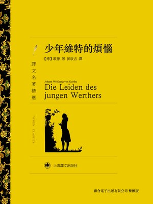 cover image of 少年維特的煩惱