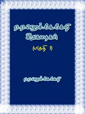 cover image of AAHK Ghori sirukathaigal (ஏ.ஏ.ஹெச்.கே.கோரி சிறுகதைகள் (பகுதி 1))
