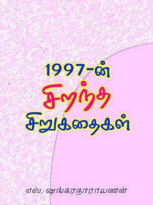 cover image of 1997-n sirantha sirukathaigal (1997ன் சிறந்த சிறுகதைகள்)