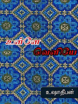 cover image of Ulle veliye (உள்ளே வெளியே)