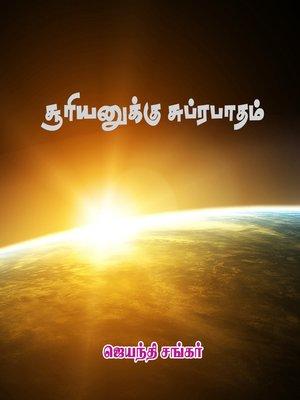 cover image of Suriyankku subrapatham (சூரியனுக்கு சுப்ரபாதம்)