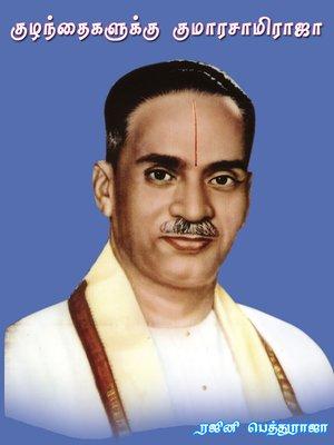 cover image of Kuzhanthaigaluku kumarasamy raja (குழந்தைகளுக்கு குமாரசாமிராஜா)