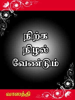 cover image of Nirka nizhal vendrum (நிற்க நிழல் வேண்டும்)