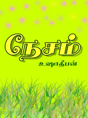 cover image of Nesam (நேசம்)