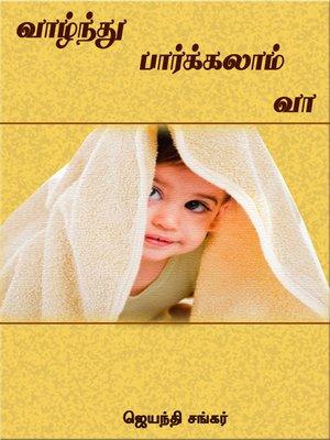 cover image of Vaaznthu parkalam vaa (வாழ்ந்து பார்க்கலாம் வா)