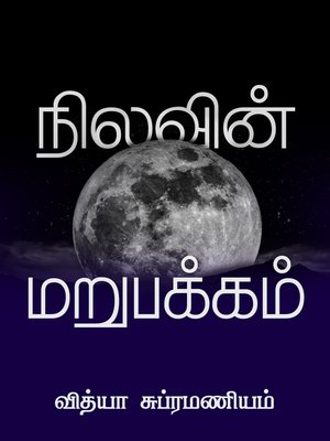 cover image of Nilavin marupakkam (நிலாவின் மறுபக்கம்)