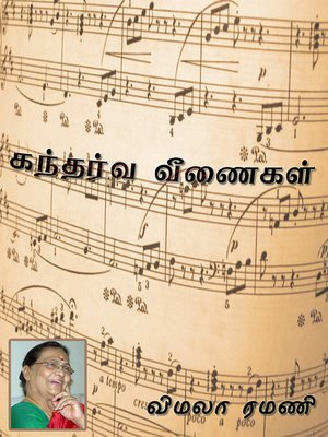 cover image of Kandharva veenaigal (கந்தர்வ வீணைகள்)