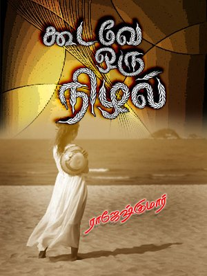 cover image of Koodave oru nizhal (கூடவே ஒரு நிழல்)