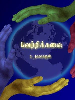 cover image of Vetrikalai (வெற்றிக்கலை)