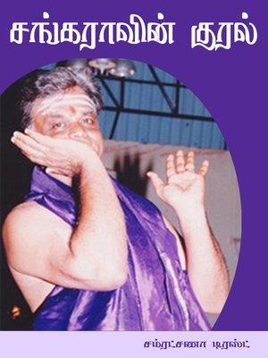 cover image of Sankaravin kural (சங்கராவின் குரல்)