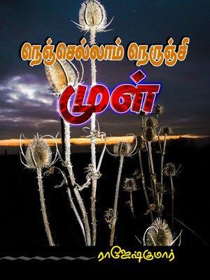 cover image of Nenchellam nerunji mul (நெஞ்செல்லாம் நெருஞ்சி முள்)