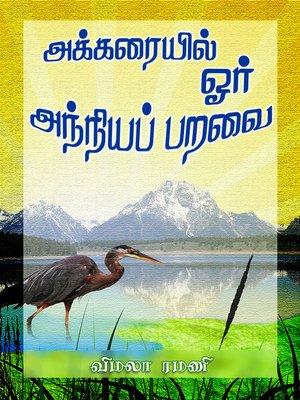 cover image of Akkaraiyil oor anniya paravai (அக்கரையில் ஓர் அந்நியப் பறவை)