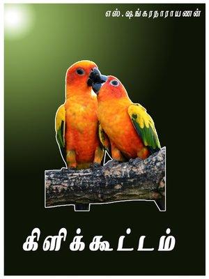 cover image of Kilikootam (கிளிக்கூட்டம்)