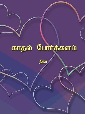 cover image of Kaadhal porkalam (காதல் போர்க்களம்)