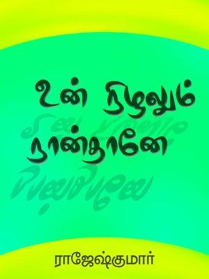 cover image of Un nizhalum nan thane (உன் நிழலும் நான்தானே)