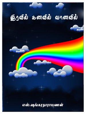 cover image of Iravil kanavil vaanavil (இரவில் கனவில் வானவில்)