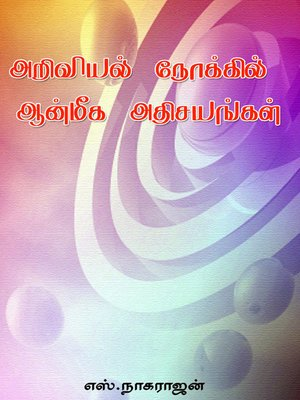 cover image of Ariviyal nokkil anmiga athisayangal (அறிவியல் நோக்கில் ஆன்மீக அதிசயங்கள்)