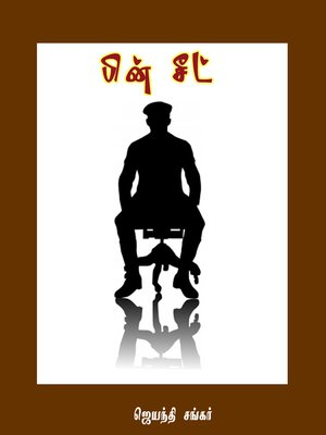 cover image of Pin seat (பின் சீட்)