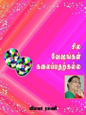 cover image of Sila veshangal kalaipatharkalla (சில வேஷங்கள் கலைப்பதற்கல்ல)