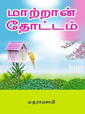 cover image of Matran thottam (மாற்றான் தோட்டம்)