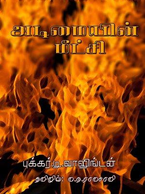 cover image of Adimaiyin meetchi (அடிமையின் மீட்சி)