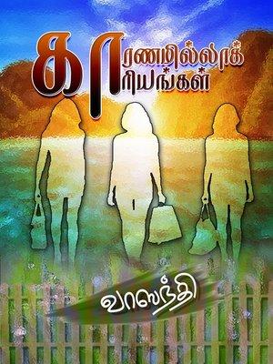 cover image of Karanamilla kariyangal (காரணமில்லாக் காரியங்கள்)
