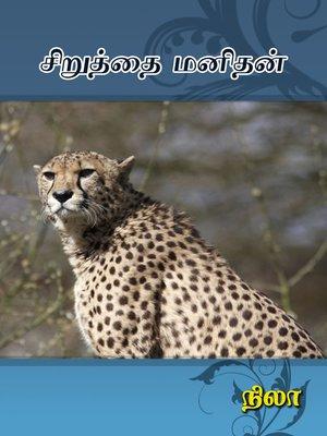 cover image of Siruthai manithan (சிறுத்தை மனிதன்)
