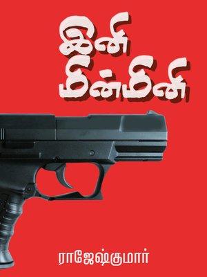 cover image of Ini min mini (இனி மின்மினி)