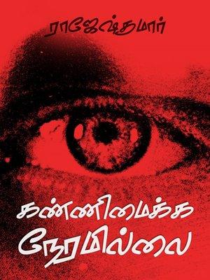 cover image of Kannimaikka neramillai (கண்ணிமைக்க நேரமில்லை)