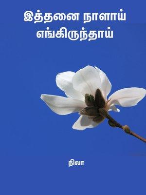 cover image of Ithanai naalai engirunthai (இத்தனை நாளாய் எங்கிருந்தாய்?)
