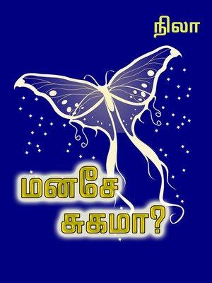 cover image of Manase sugama (மனசே சுகமா?)
