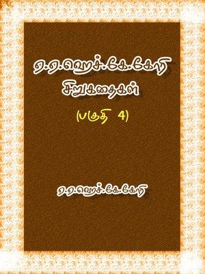cover image of AAHK Ghori sirukathaigal, Part 4 (ஏ.ஏ.ஹெச்.கே.கோரி சிறுகதைகள் – தொகுதி 4)