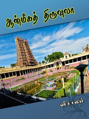 cover image of Anmiga thiruvula (ஆன்மீகத் திருவுலா)