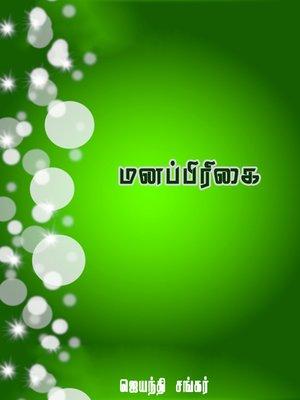 cover image of Manapirigai (மனப்பிரிகை)