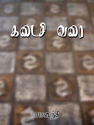 cover image of Kadaisi varai (கடைசி வரை)