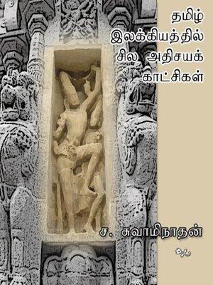 cover image of Tamil ilakkiyathil sila athisaya katchigal (தமிழ் இலக்கியத்தில் சில அதிசயக் காட்சிகள்)