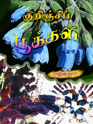 cover image of Gurinji pookal (குறிஞ்சிப் பூக்கள்)