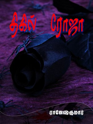 cover image of Thigil roja (திகில் ரோஜா)