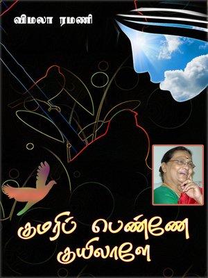 cover image of Kumari penne kuyizhale (குமரிப் பெண்ணே குயிலாளே)