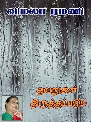 cover image of Thavarugal thiruthapadum (தவறுகள் திருத்தப்படும்)