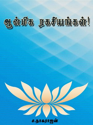 cover image of Aanmiga ragasiyangal (ஆன்மீக ரகசியங்கள்!)