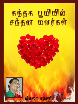 cover image of Kanthaga poomiyil santhana malargal (கந்தக பூமியில் சந்தன மலர்கள்)