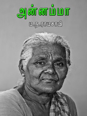 cover image of Annamma (அன்னம்மா)