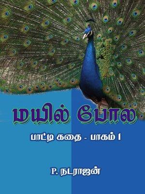 cover image of Mayil pola (மயில் போல (பாட்டி கதை பாகம் 1))