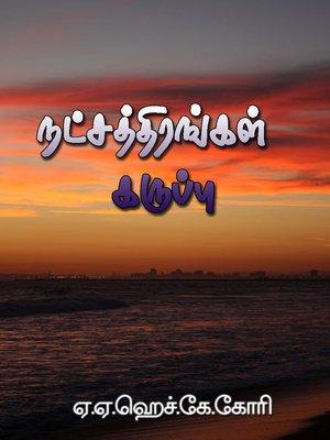 cover image of Natchatrangal karuppu (நட்சத்திரங்கள் கருப்பு)