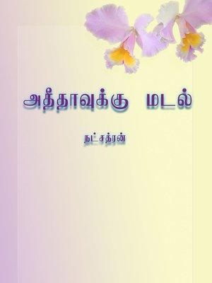 cover image of Athithavukku madal (அதீதாவுக்கு மடல்)